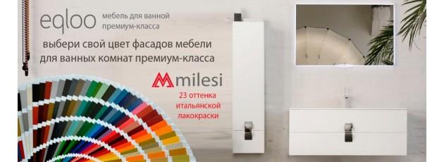 Дизайн мебель Eqloo