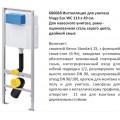Комплект инсталляции 3 в 1 ECO Plus