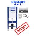 Инсталляция для унитаза Geberit (plattenbau) Платтенбау 458.162.21.1