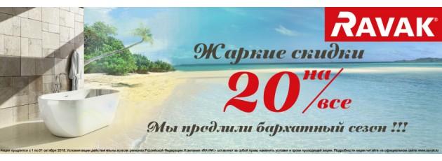 Жаркие скидки -20% НА ВЕСЬ RAVAK!!!