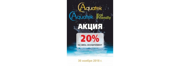 АКВАТЕК -20% ДО КОНЦА НОЯБРЯ