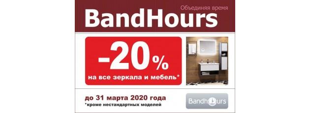 BANDHOURS -20% ДО КОНЦА НОЯБРЯ