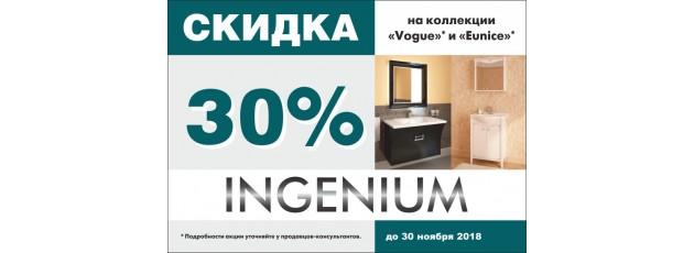 INGENIUM -30%