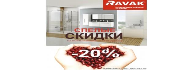 -20% НА ВЕСЬ RAVAK!!!